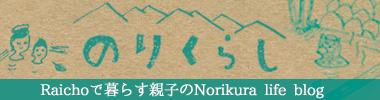 norikurashi