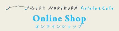 giftnorikuraオンラインショップ