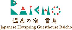 温泉の宿 ゲストハウス雷鳥 Guesthouse Raicho